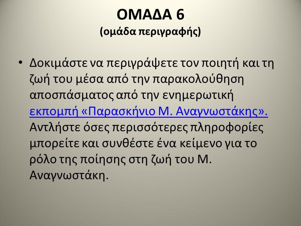 ΟΜΑΔΑ 6 (ομάδα περιγραφής)