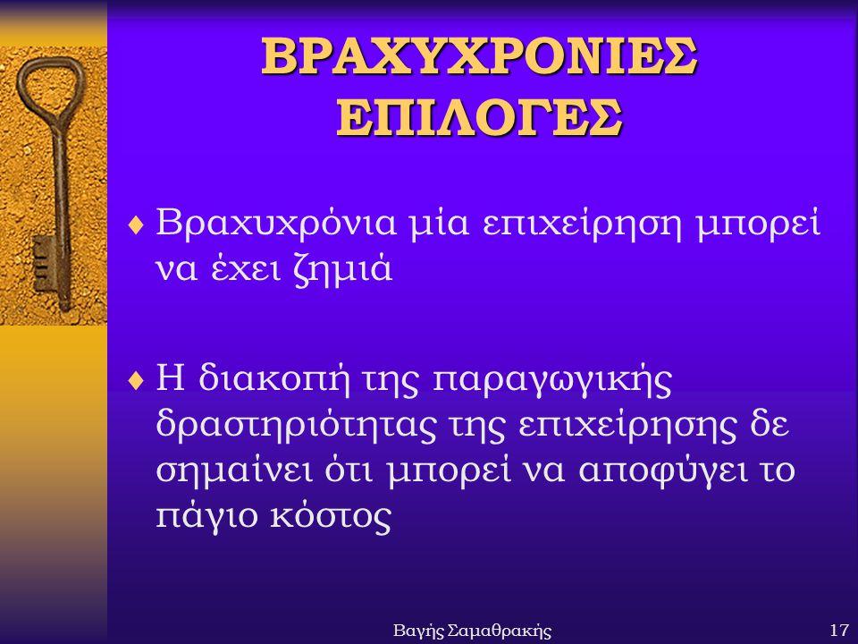 ΒΡΑΧΥΧΡΟΝΙΕΣ ΕΠΙΛΟΓΕΣ
