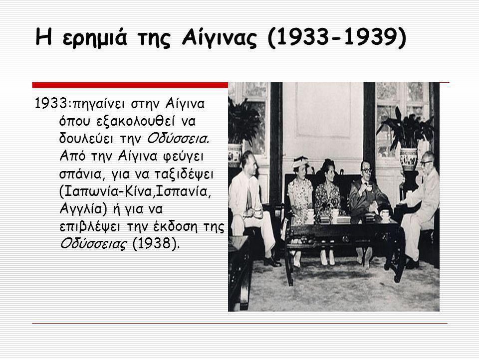Η ερημιά της Αίγινας (1933-1939)