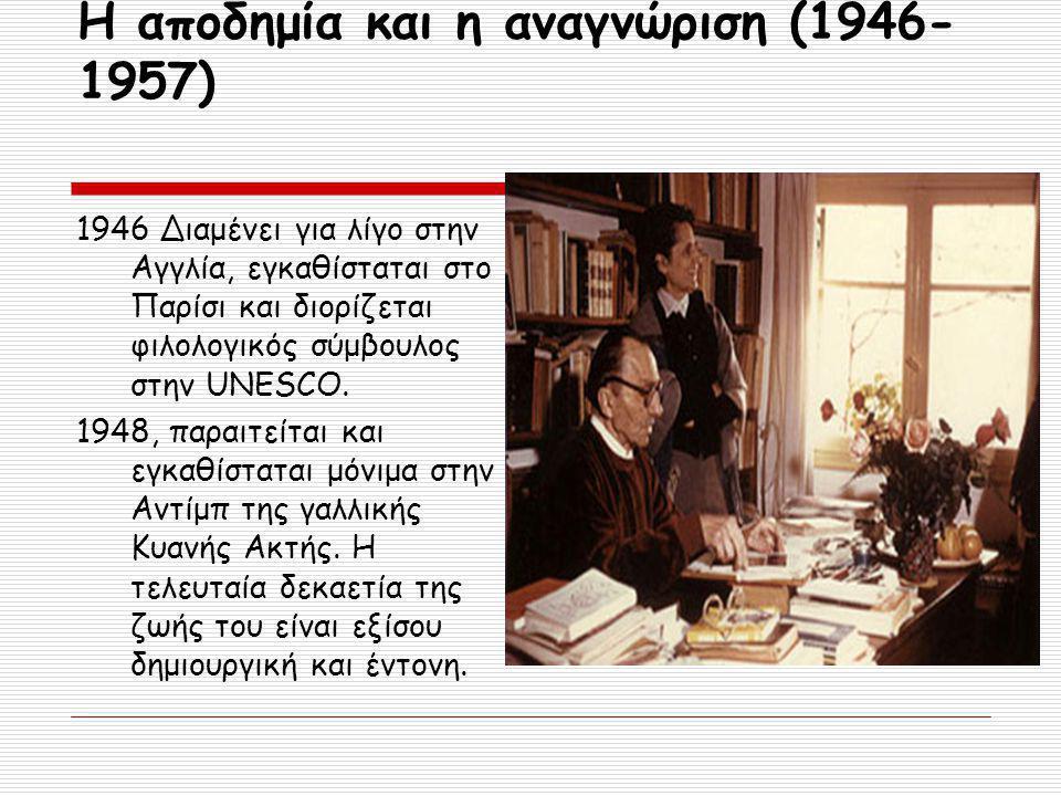 Η αποδημία και η αναγνώριση (1946-1957)