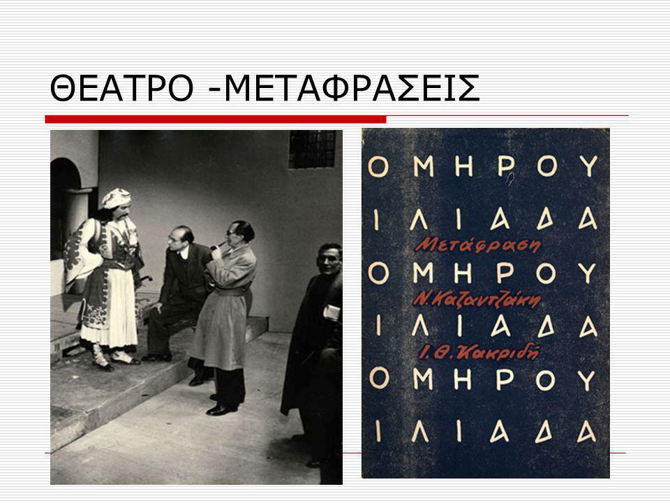 ΘΕΑΤΡΟ -ΜΕΤΑΦΡΑΣΕΙΣ