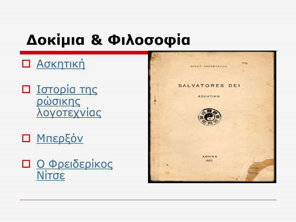 Δοκίμια & Φιλοσοφία Ασκητική Ιστορία της ρώσικης λογοτεχνίας Μπερξόν
