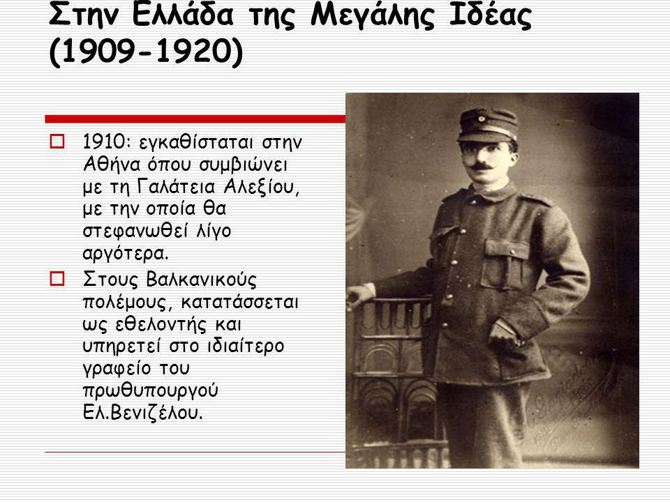 Στην Ελλάδα της Μεγάλης Ιδέας (1909-1920)