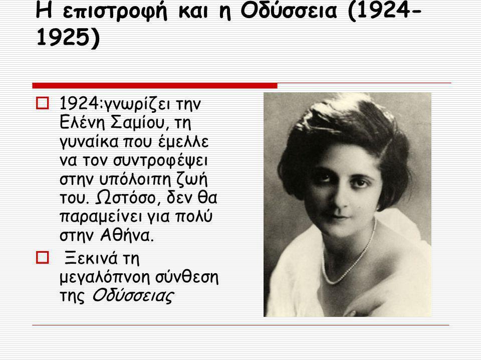 Η επιστροφή και η Οδύσσεια (1924-1925)