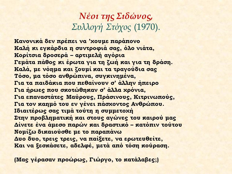Νέοι της Σιδώνος, Συλλογή Στόχος (1970).