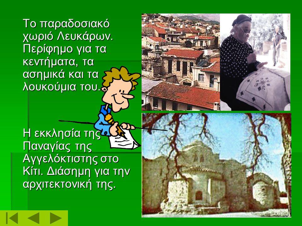 Το παραδοσιακό χωριό Λευκάρων