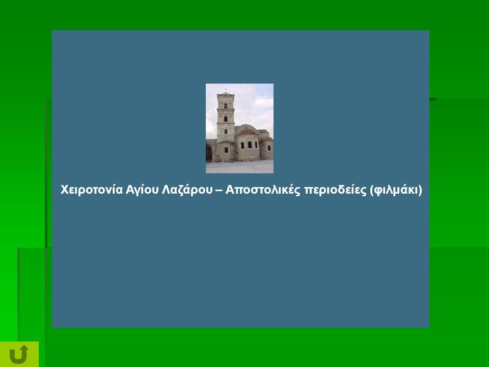Χειροτονία Αγίου Λαζάρου – Αποστολικές περιοδείες (φιλμάκι)