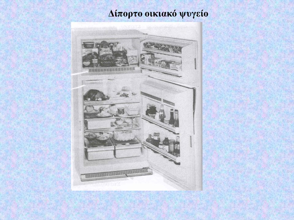 Δίπορτο οικιακό ψυγείο