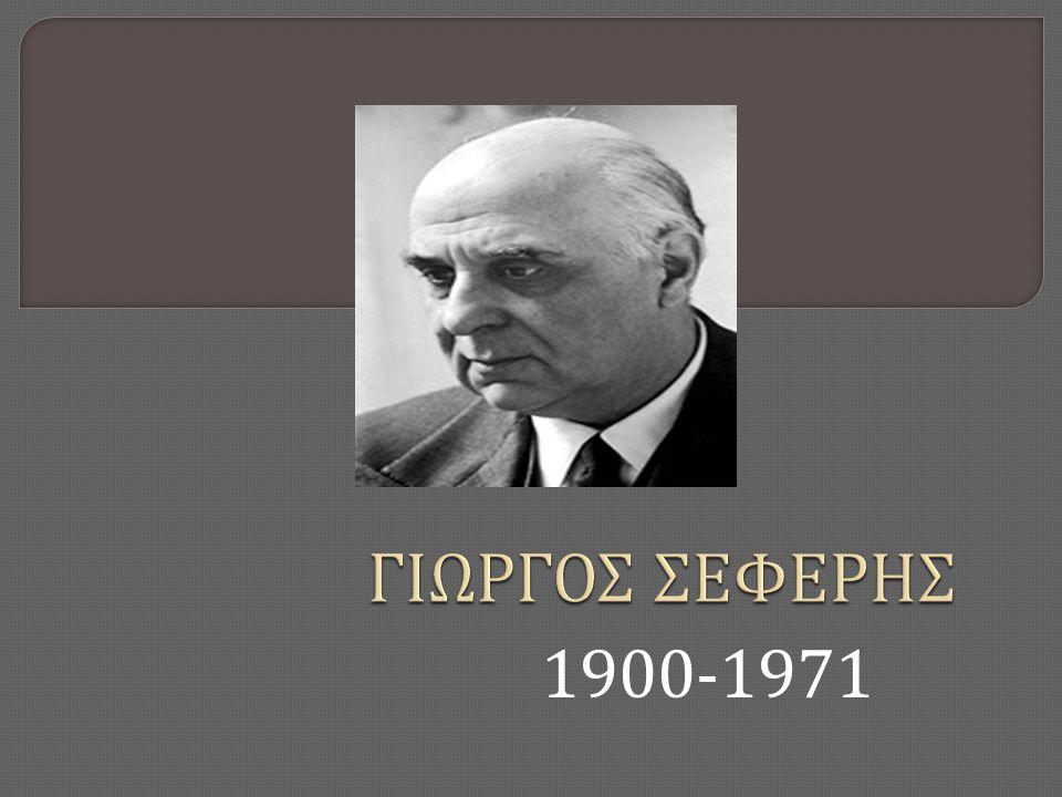 ΓΙΩΡΓΟΣ ΣΕΦΕΡΗΣ 1900-1971