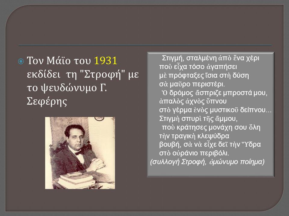 Τον Μάϊο του 1931 εκδίδει τη Στροφή με το ψευδώνυμο Γ. Σεφέρης