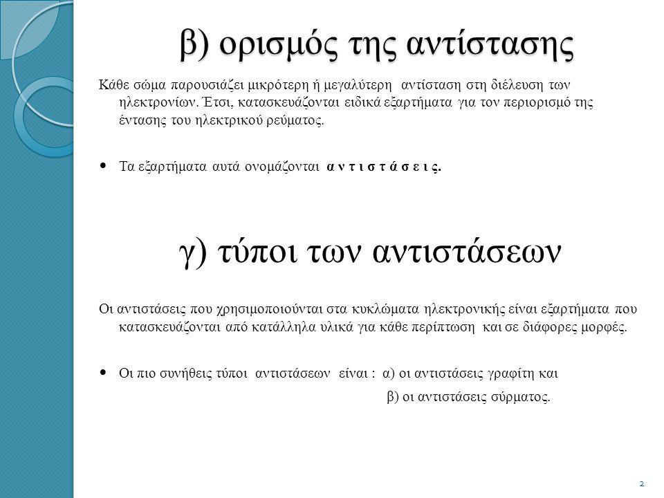 β) ορισμός της αντίστασης