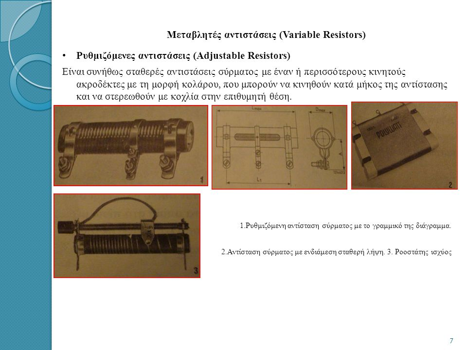 Μεταβλητές αντιστάσεις (Variable Resistors)