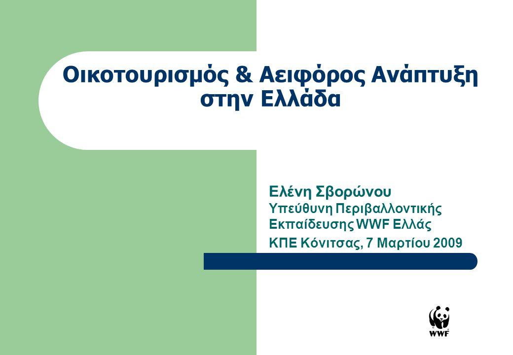 Οικοτουρισμός & Aειφόρος Ανάπτυξη στην Ελλάδα