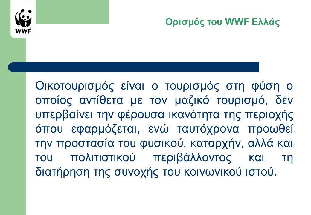 Ορισμός του WWF Ελλάς