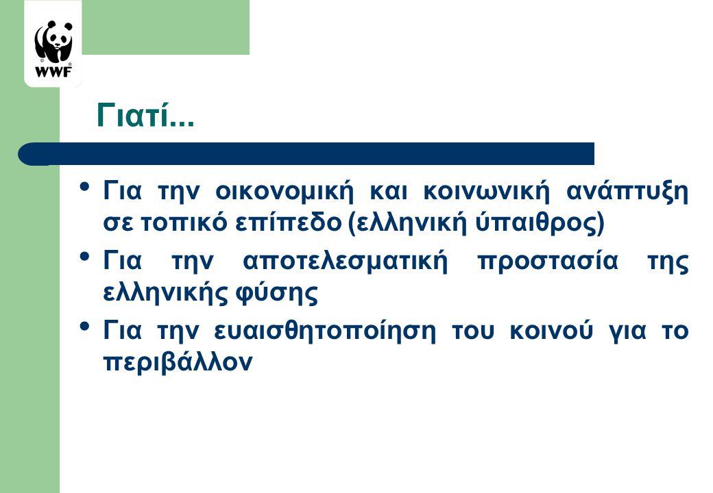Γιατί... Για την οικονομική και κοινωνική ανάπτυξη σε τοπικό επίπεδο (ελληνική ύπαιθρος) Για την αποτελεσματική προστασία της ελληνικής φύσης.