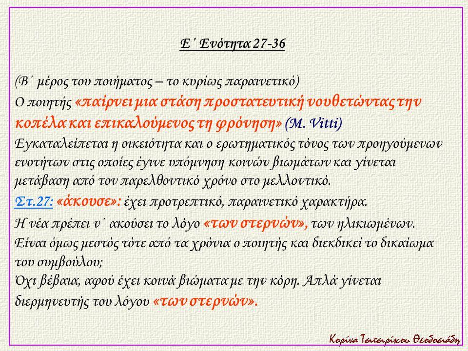 Ε΄ Ενότητα 27-36 (Β΄ μέρος του ποιήματος – το κυρίως παραινετικό)
