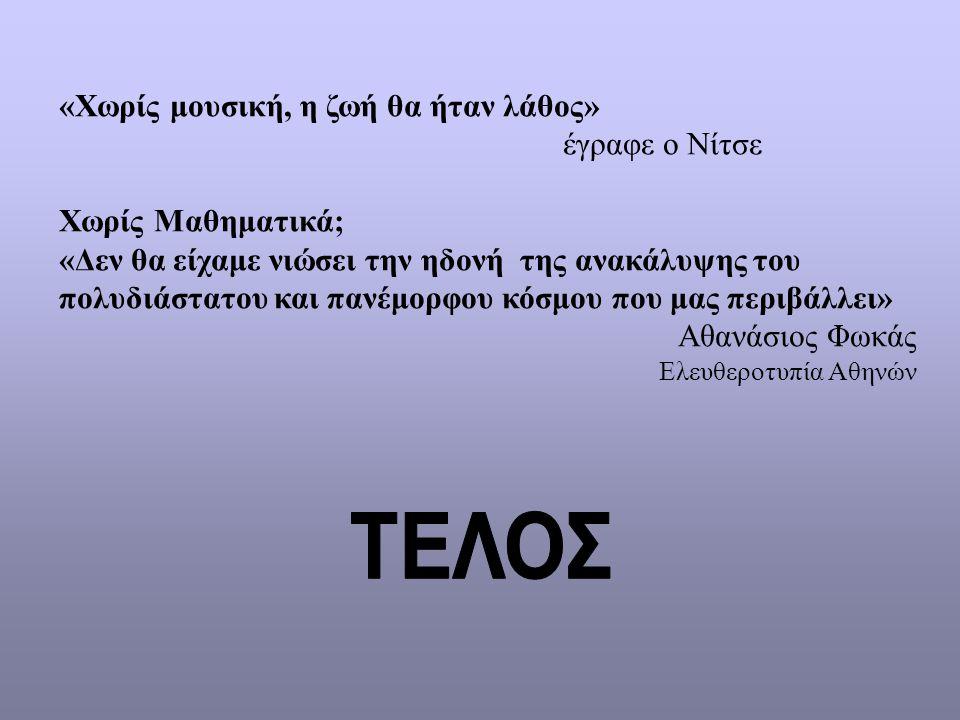 ΤΕΛΟΣ «Χωρίς μουσική, η ζωή θα ήταν λάθος» έγραφε ο Νίτσε