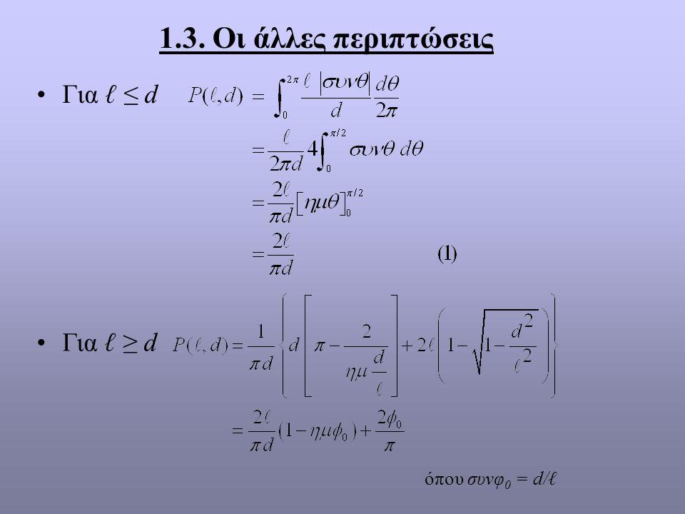 1.3. Οι άλλες περιπτώσεις Για ℓ ≤ d όπου συνφ0 = d/ℓ Για ℓ ≥ d