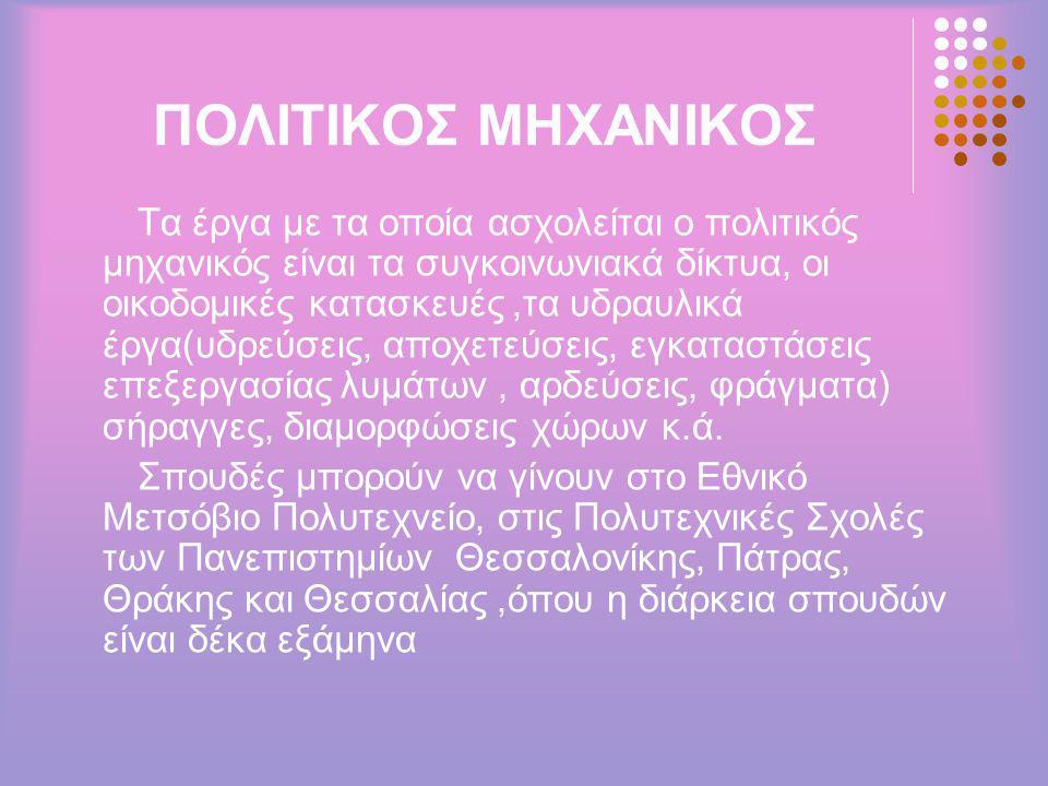 ΠΟΛΙΤΙΚΟΣ ΜΗΧΑΝΙΚΟΣ
