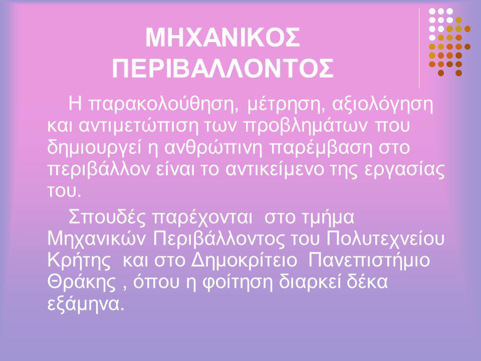 ΜΗΧΑΝΙΚΟΣ ΠΕΡΙΒΑΛΛΟΝΤΟΣ