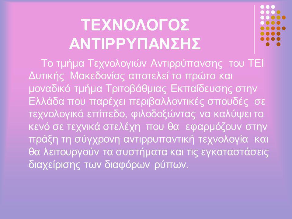 ΤΕΧΝΟΛΟΓΟΣ ΑΝΤΙΡΡΥΠΑΝΣΗΣ
