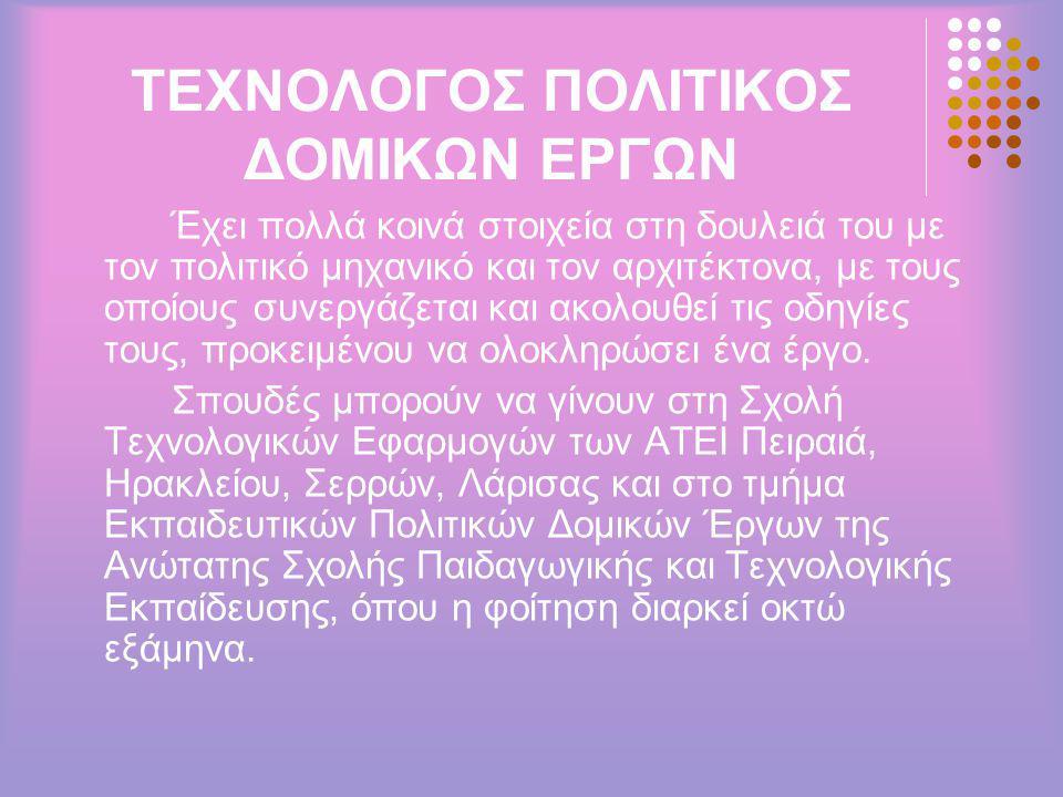 ΤΕΧΝΟΛΟΓΟΣ ΠΟΛΙΤΙΚΟΣ ΔΟΜΙΚΩΝ ΕΡΓΩΝ