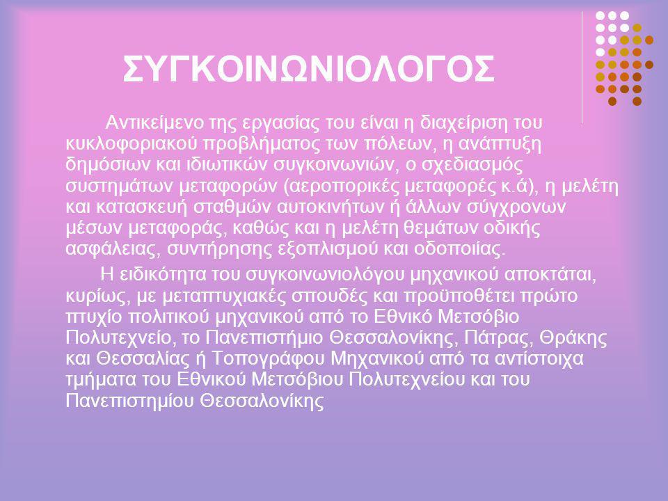 ΣΥΓΚΟΙΝΩΝΙΟΛΟΓΟΣ
