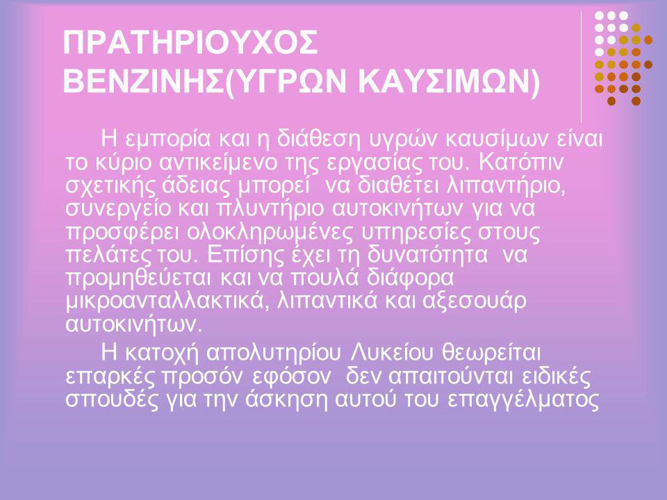 ΠΡΑΤΗΡΙΟΥΧΟΣ ΒΕΝΖΙΝΗΣ(ΥΓΡΩΝ ΚΑΥΣΙΜΩΝ)