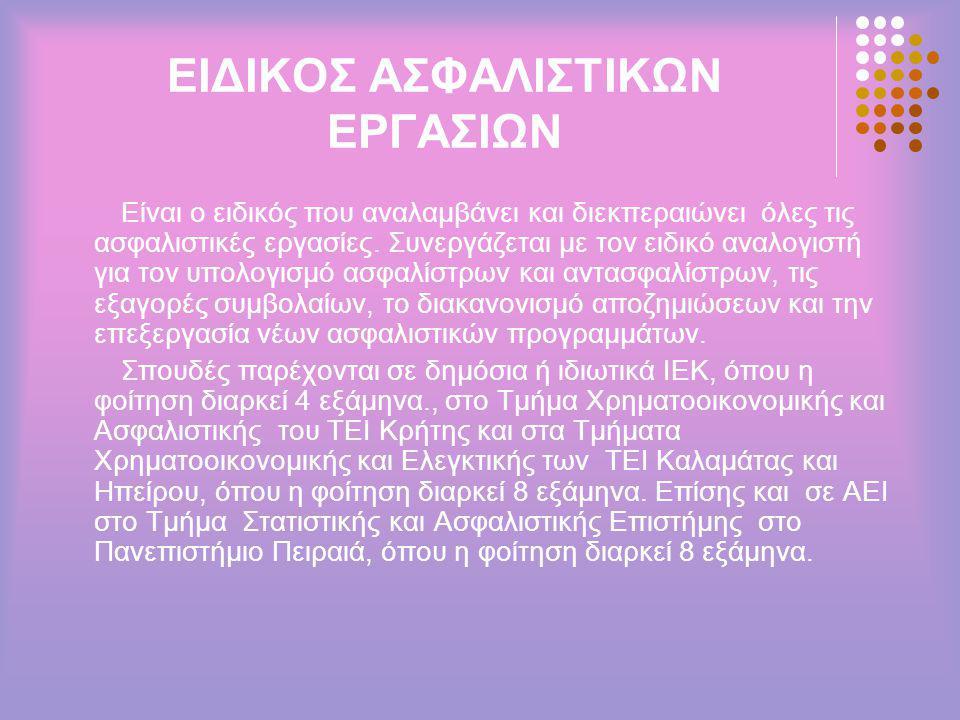 ΕΙΔΙΚΟΣ ΑΣΦΑΛΙΣΤΙΚΩΝ ΕΡΓΑΣΙΩΝ