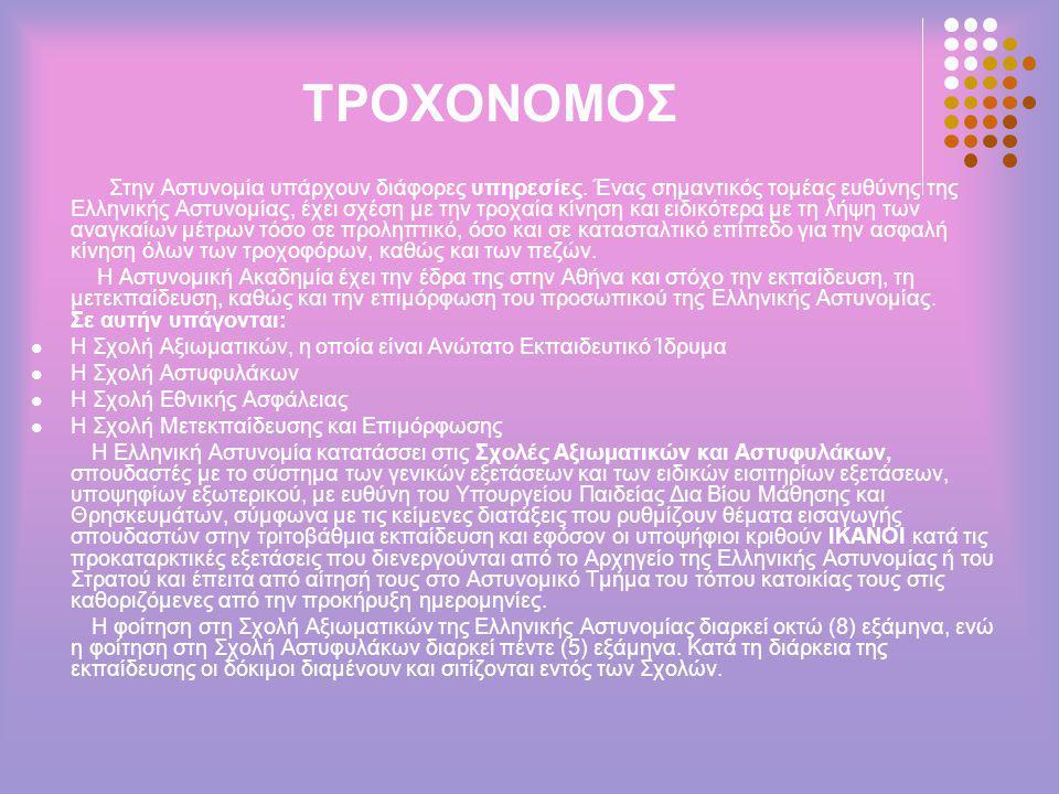 ΤΡΟΧΟΝΟΜΟΣ