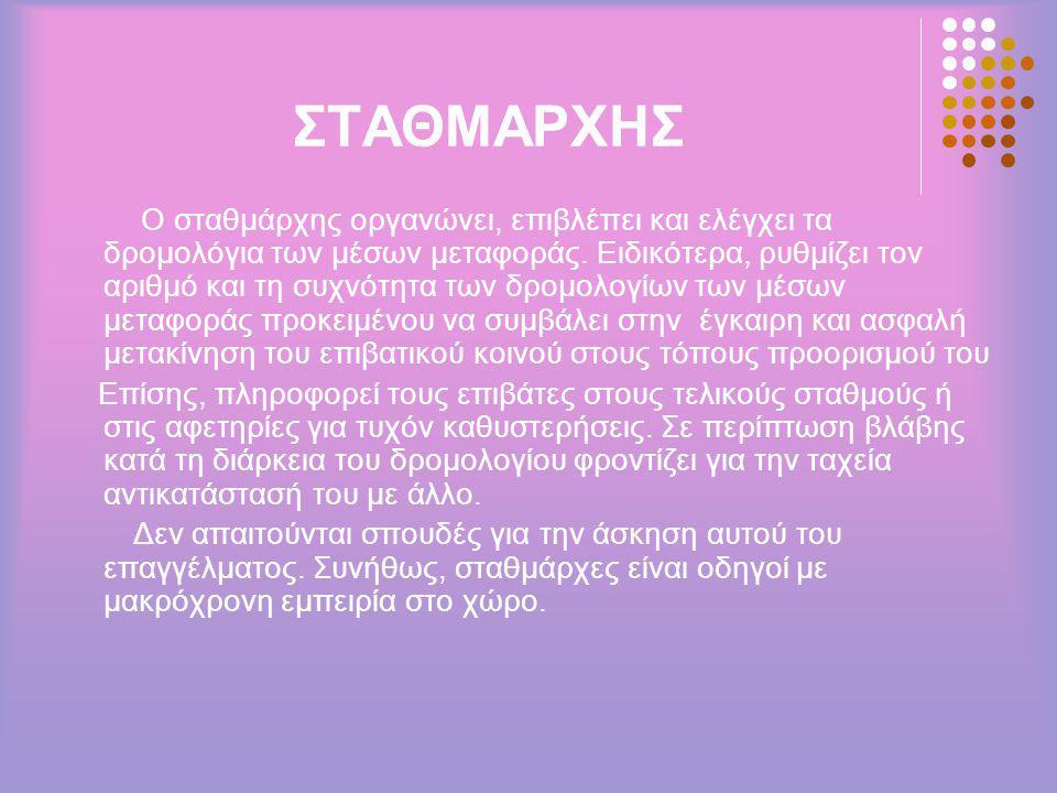 ΣΤΑΘΜΑΡΧΗΣ