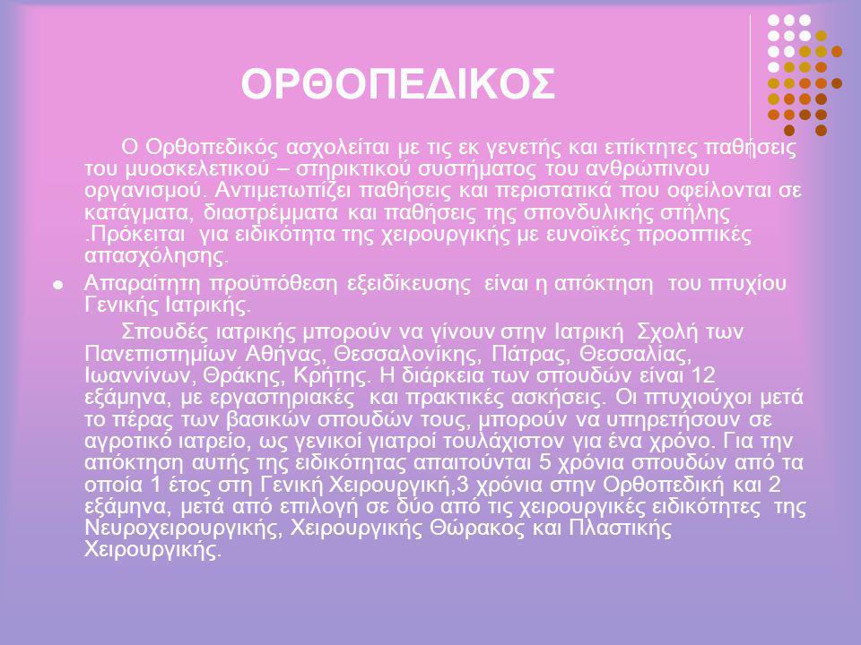 ΟΡΘΟΠΕΔΙΚΟΣ