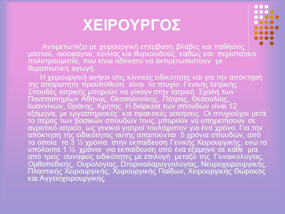 ΧΕΙΡΟΥΡΓΟΣ
