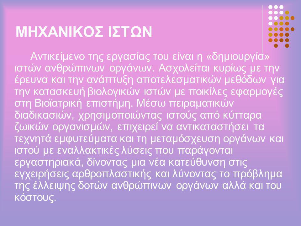 ΜΗΧΑΝΙΚΟΣ ΙΣΤΩΝ