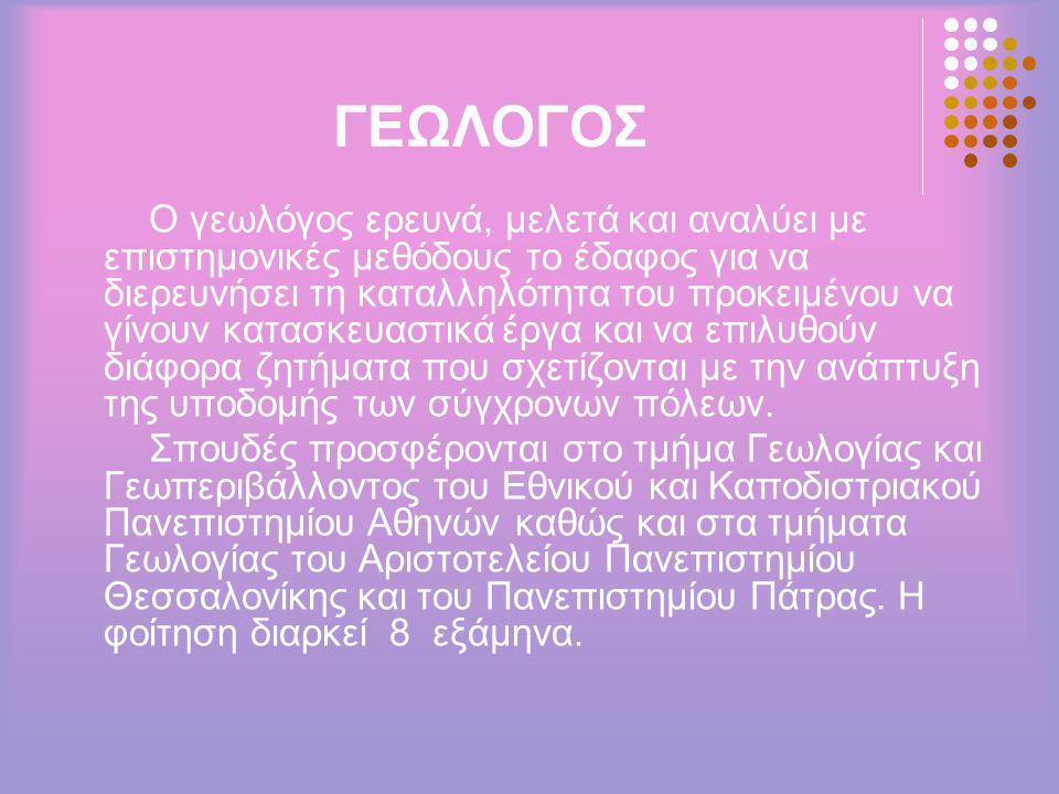 ΓΕΩΛΟΓΟΣ