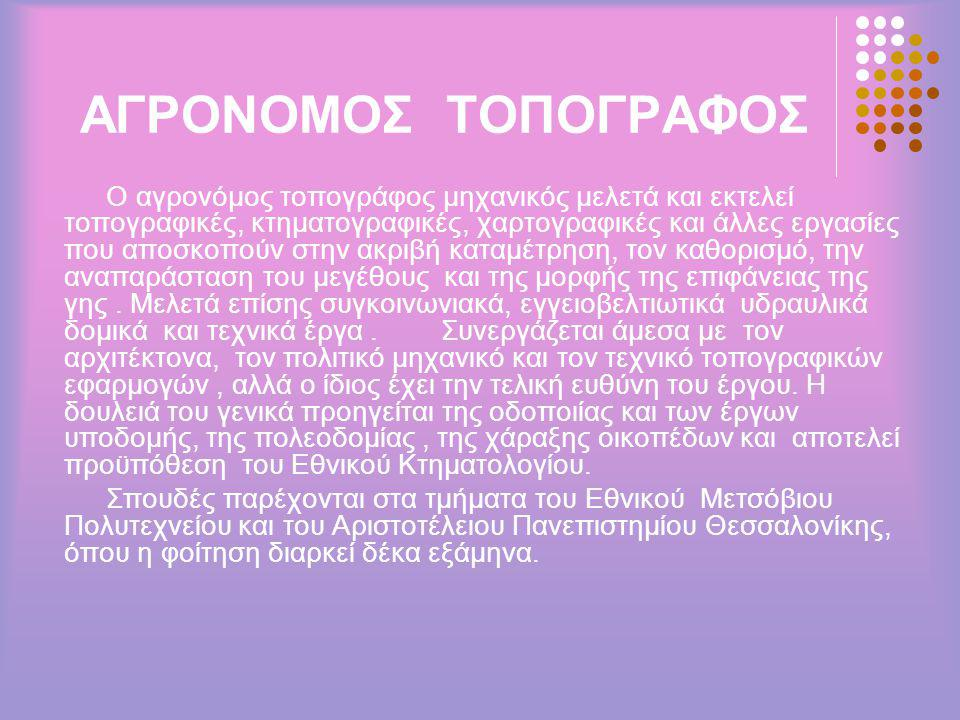 ΑΓΡΟΝΟΜΟΣ ΤΟΠΟΓΡΑΦΟΣ