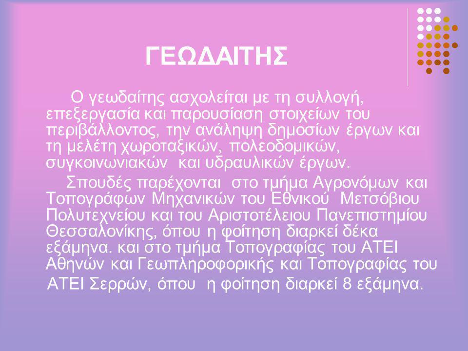 ΓΕΩΔΑΙΤΗΣ