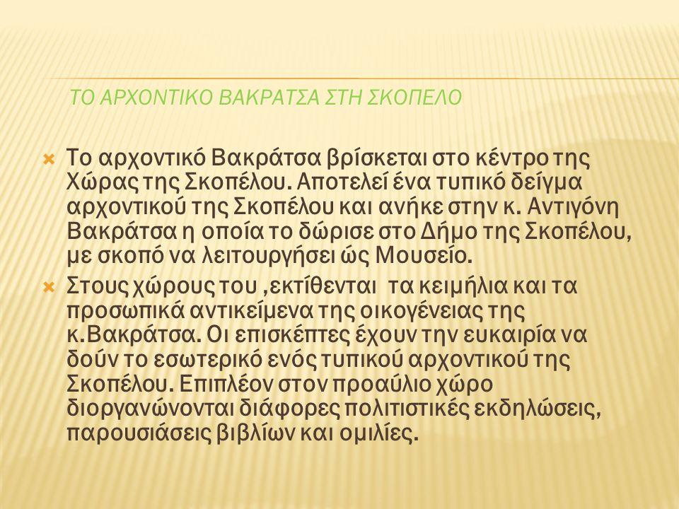 ΤΟ ΑΡΧΟΝΤΙΚΟ ΒΑΚΡΑΤΣΑ ΣΤΗ ΣΚΟΠΕΛΟ