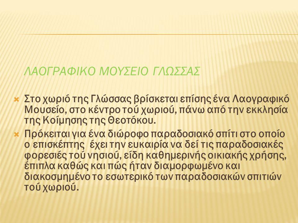 ΛΑΟΓΡΑΦΙΚΟ ΜΟΥΣΕΙΟ ΓΛΩΣΣΑΣ
