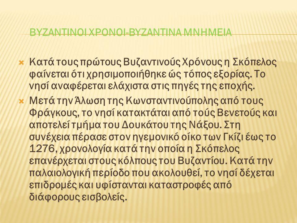 ΒΥΖΑΝΤΙΝΟΙ ΧΡΟΝΟΙ-ΒΥΖΑΝΤΙΝΑ ΜΝΗΜΕΙΑ