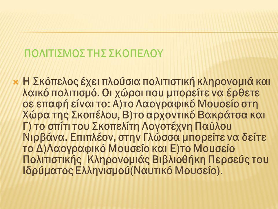 ΠΟΛΙΤΙΣΜΟΣ ΤΗΣ ΣΚΟΠΕΛΟΥ