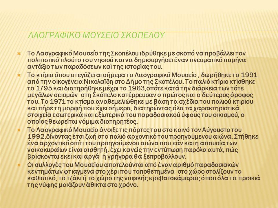 ΛΑΟΓΡΑΦΙΚΟ ΜΟΥΣΕΙΟ ΣΚΟΠΕΛΟΥ