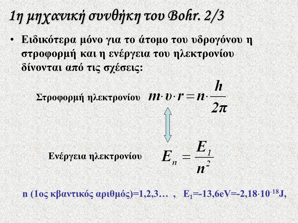 1η μηχανική συνθήκη του Bohr. 2/3