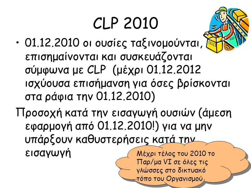 CLP 2010