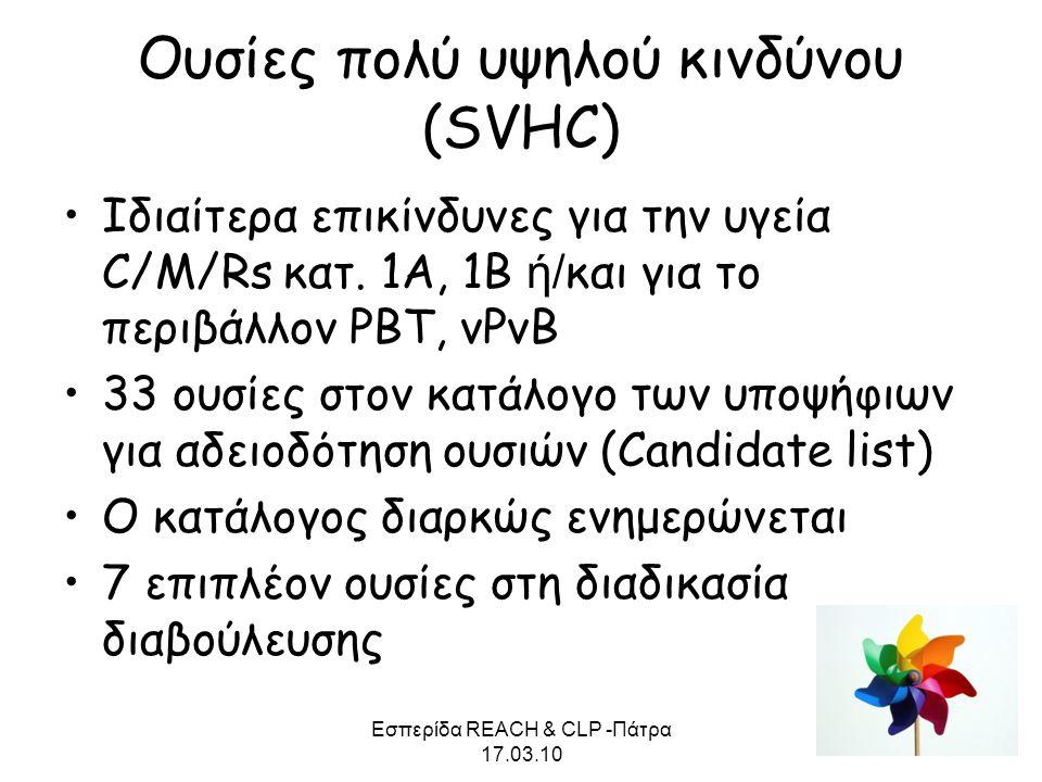 Ουσίες πολύ υψηλού κινδύνου (SVHC)