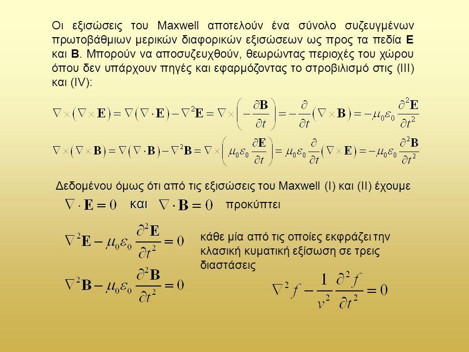 Οι εξισώσεις του Maxwell αποτελούν ένα σύνολο συζευγμένων πρωτοβάθμιων μερικών διαφορικών εξισώσεων ως προς τα πεδία Ε και Β. Μπορούν να αποσυζευχθούν, θεωρώντας περιοχές του χώρου όπου δεν υπάρχουν πηγές και εφαρμόζοντας το στροβιλισμό στις (III) και (IV):