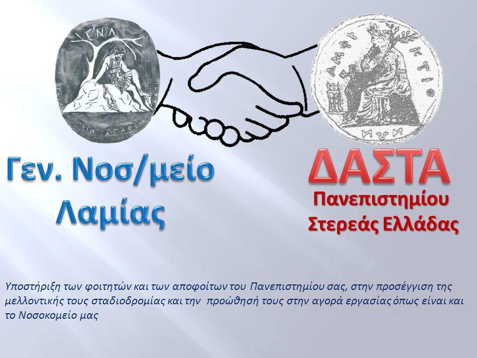 ΔΑΣΤΑ Γεν. Νοσ/μείο Λαμίας Πανεπιστημίου Στερεάς Ελλάδας