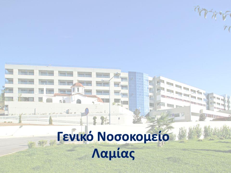 Γενικό Νοσοκομείο Λαμίας