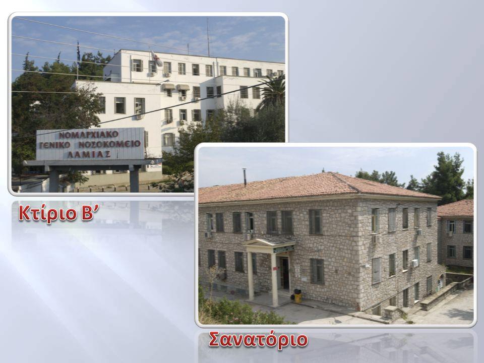 Κτίριο Β' Σανατόριο