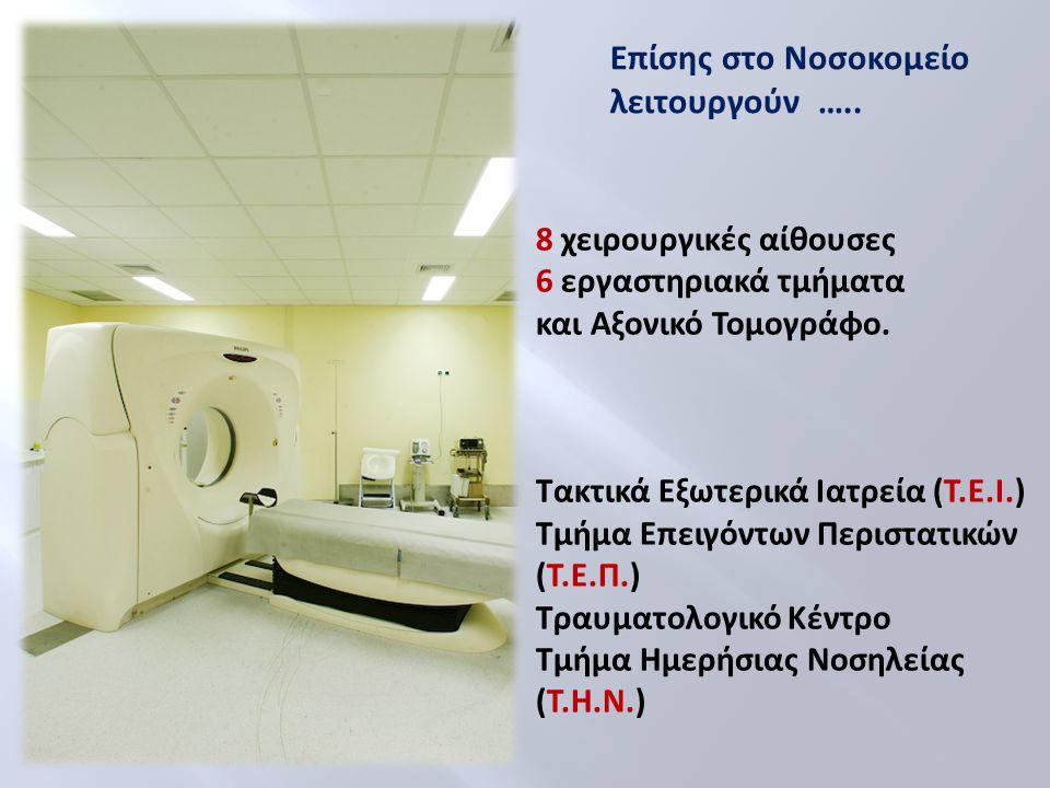 Επίσης στο Νοσοκομείο λειτουργούν ….. 8 χειρουργικές αίθουσες